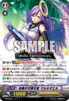 PR-0225 (Sample)