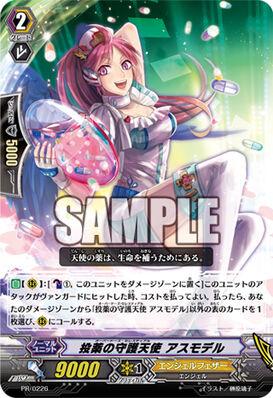 PR-0226 (Sample)