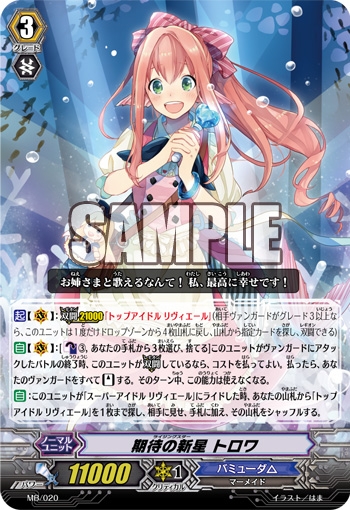 Monthly Bushiroad - August Issue MB-020_%28Sample%29