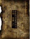 Old news article.png