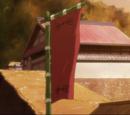Anwesen des Kuzuki-Clans