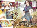 Chapter 351 Cover B.jpg