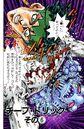 Chapter 417 Cover B.jpg