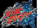 Gaist Crusher Logo.png