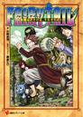 Light Novel 2 Cover.png