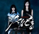 Soyeon & Boram - Until The End