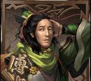 Fu Shiren