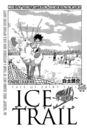 Fairy Tail Ice Trail Cover 3.png