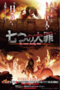 Nanatsu no Taizai - Attack on Titan Style Poster.png