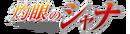 Shakugan-wordmark.png