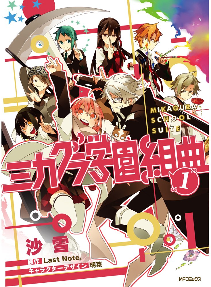 Watch Mikagura School Suite