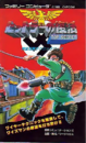 Bionic Commando Guidebook.png