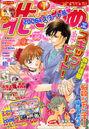 2006 Hana to Yume 1.jpg