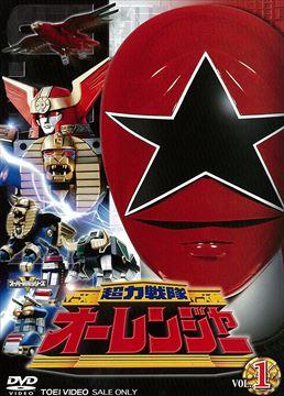Chouriki Sentai Ohranger