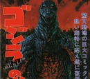 The Godzilla Comic Raids Again