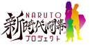 Naruto New Era Project logo.png