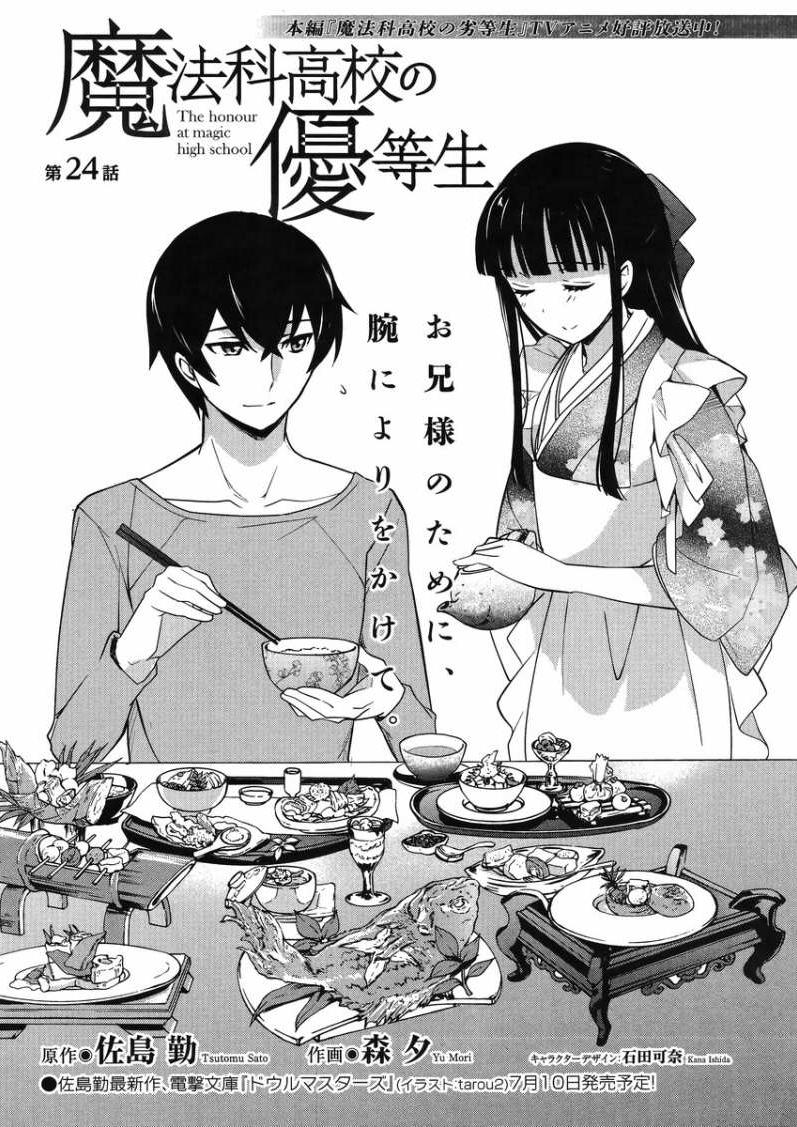 Mahouka koukou no rettousei manga