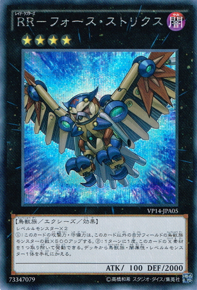 RaidRaptor Deck Discussion RaidraptorForceStrix-VP14-JP-ScR
