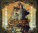 Ciel nosurge Original Soundtrack -Sound and World Reception Record Sec.2-