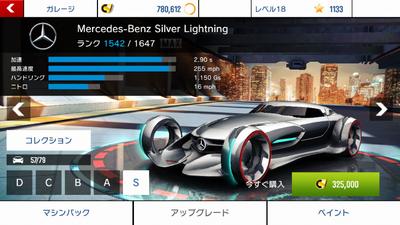 Mercedes benz silver lightning asphalt wiki for Mercedes benz silver lightning price