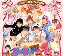 Minimoni THE Movie Okashi na Daibouken! Original Soundtrack