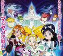 Futari wa Pretty Cure Max Heart Der Film