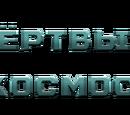 Harbinger007/Фильм по игре Dead Space запущен в производство