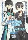 Mahouka Koukou no Rettousei x Sword Art Online Dream Game -Crossover-.png