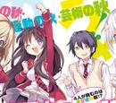 Ore No Nounai Sentakushi Ga, Gakuen Lovecome O Zenryoku De Jama Shiteiru Wiki