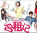 ShenZhen (Roommate Daries)