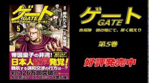 「ゲート -自衛隊 彼の地にて、斯く戦えり-」 第5巻の30秒CMを作ってみた。
