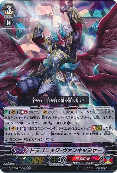 http://img2.wikia.nocookie.net/__cb20150219070607/cardfight/images/c/ce/G-BT02-004.png