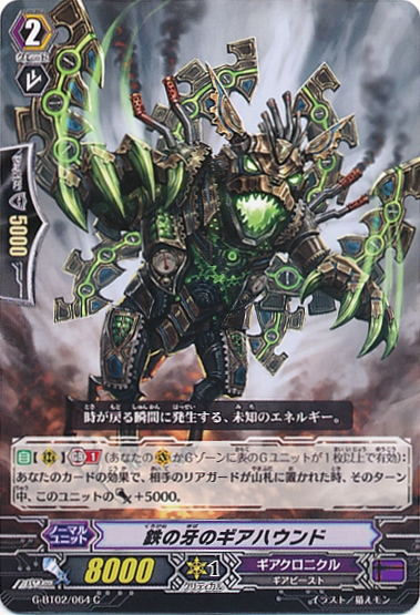 http://img2.wikia.nocookie.net/__cb20150219100408/cardfight/images/0/03/G-BT02-064.png