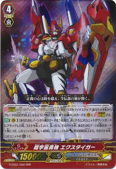 Super Cosmic Hero  X-tiger X Tiger Vanguard