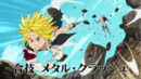 Meliodas attacking Hendrickson with Combined attack Metal Crush.png