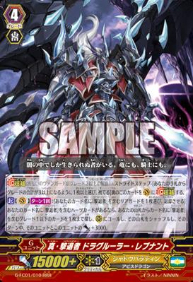 G-FC01-010-RRR (Sample)