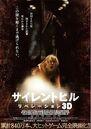 Japanese poster.jpg
