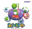 Yoshi's Story Original Soundtrack