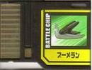 BattleChip518.png
