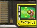 BattleChip526.png