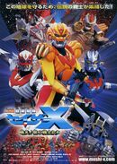 Super Fleet Sazer-X the Movie: Fight! Star Soldiers