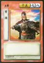 Cao Cao 2 (ROTK TCG).png