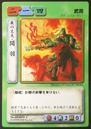 Guan Yu (ROTK TCG).png