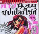 Choudokyuu Shoujo 4946