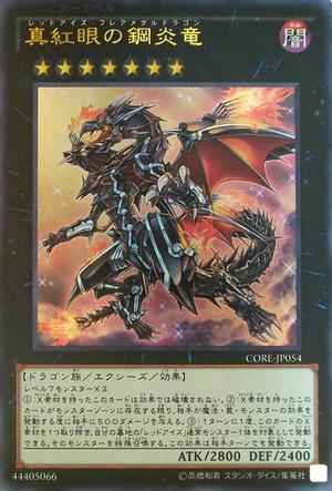 300px-RedEyesFlareMetalDragon-CORE-JP-UR