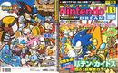Sonic-Battle-Nintendo-Dream-Magazine.png