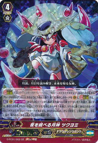 http://img2.wikia.nocookie.net/__cb20150427180836/cardfight/images/e/e3/G-FC01-002-GVF.png