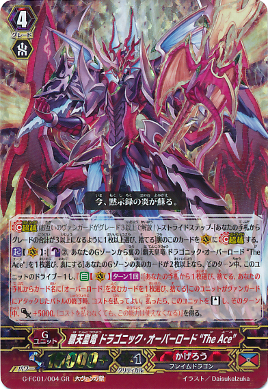 http://img2.wikia.nocookie.net/__cb20150427180857/cardfight/images/a/a5/G-FC01-004-GVF.png