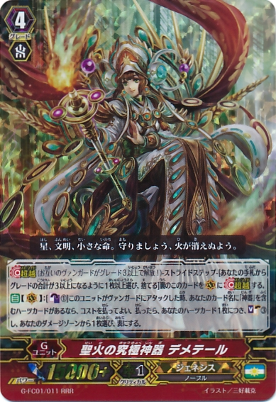 http://img2.wikia.nocookie.net/__cb20150501115537/cardfight/images/3/3d/G-FC01-011.png