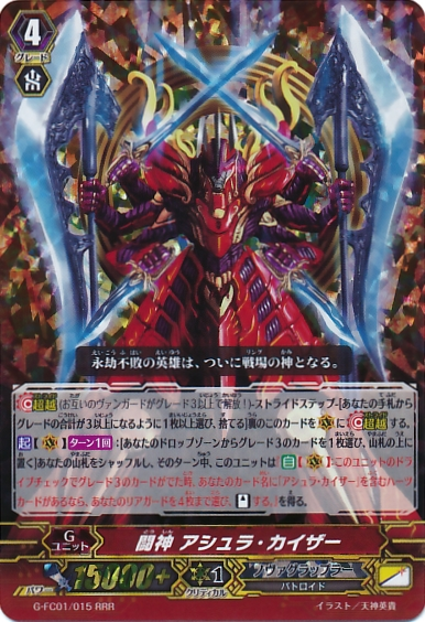 http://img2.wikia.nocookie.net/__cb20150501115538/cardfight/images/4/4b/G-FC01-015.png